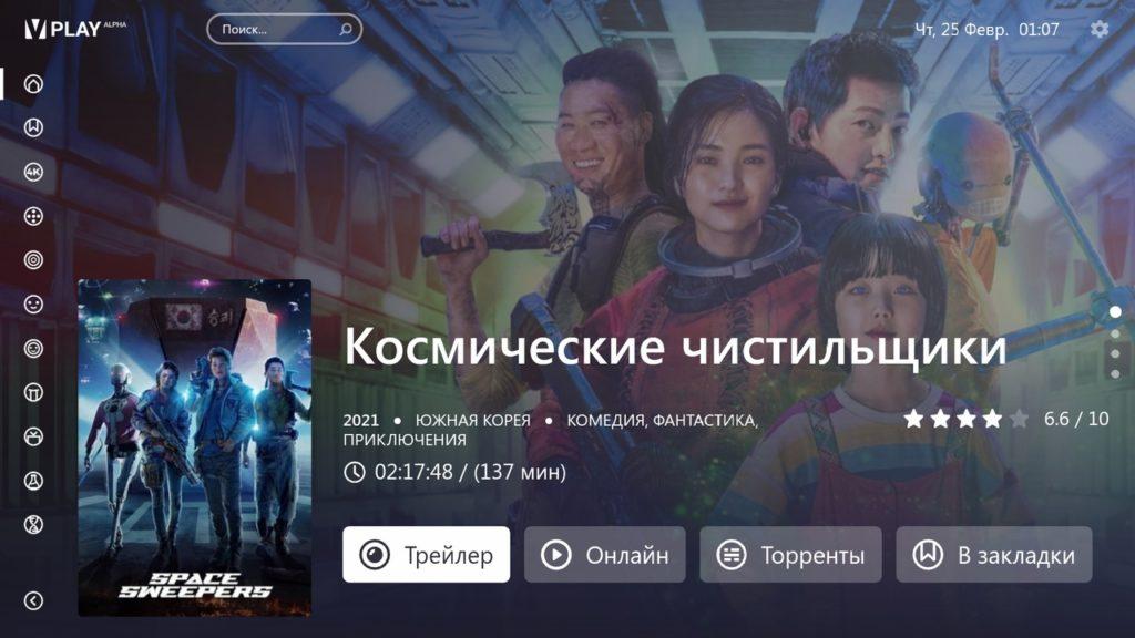 vPlay — Скачать приложение